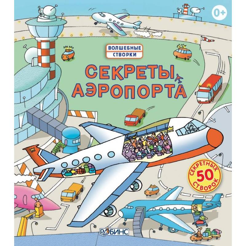 Книга с секретами Секреты аэропортаКнига с секретами Секреты аэропорта марки Робинс.<br>С красочной и необычной книгой ребенок найдет ответы на многие вопросы. На страницах расположись разнообразные забавные и интересные факты, связанные с аэропортом и самолетами.Под изображениями есть специальное секретное окошко, в нем находится познавательный материал.<br>Рекомендовано для детей от 3 лет.<br><br>Возраст от: 3 года<br>Пол: Не указан<br>Артикул: 701133<br>Страна производитель: Китай<br>Бренд: Россия<br>Размер: от 3 лет