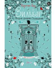 Книга Зильбер. Второй дневник сновидений Робинс