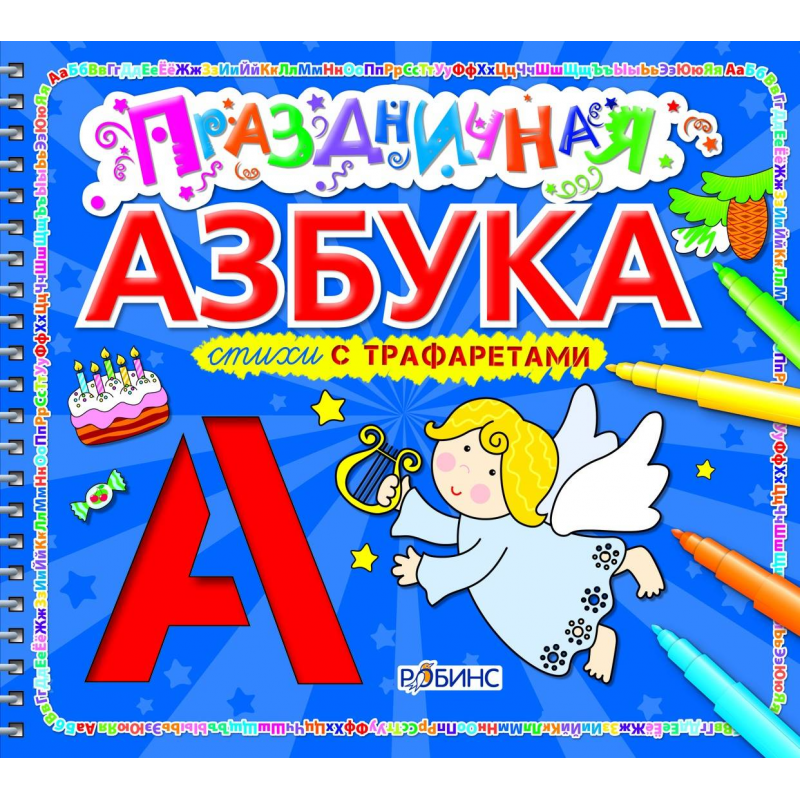 Трафареты Праздничная азбука