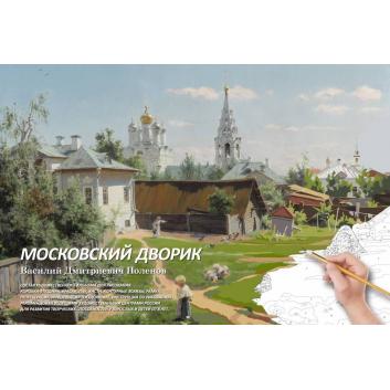 Раскраска по номерам Московский дворик