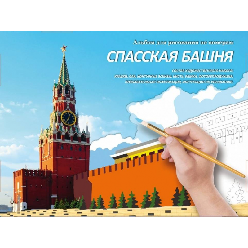 МАСТЕР-КЛАСС Раскраска по номерам Спасская башня