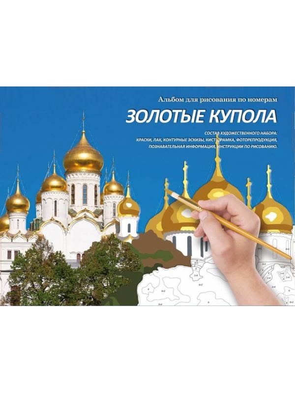Раскраска по номерам Золотые купола МАСТЕР-КЛАСС