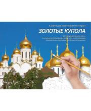Раскраска по номерам Золотые купола