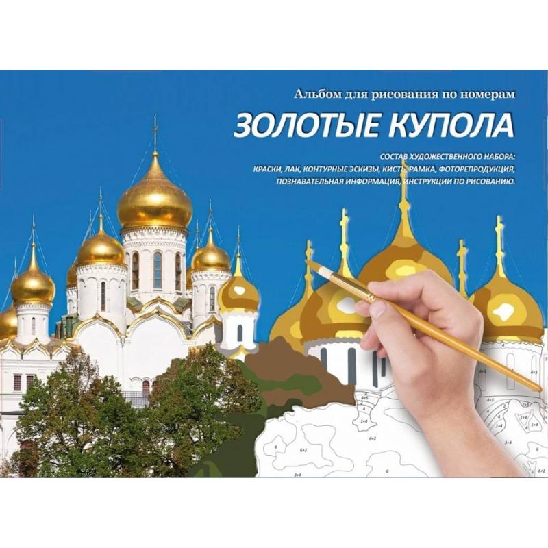 МАСТЕР-КЛАСС Раскраска по номерам Золотые купола