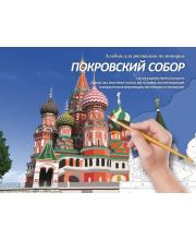 Раскраска по номерам Покровский собор