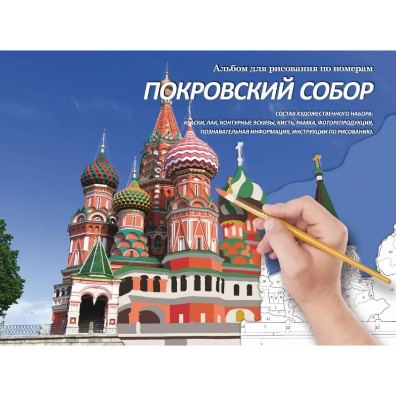МАСТЕР-КЛАСС Раскраска по номерам Покровский собор