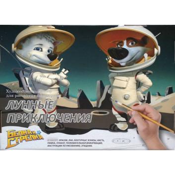 Раскраска по номерам Лунные приключения