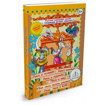 Книги и развитие, Русские народные сказки для говорящей ручки Книга №4 ЗНАТОК 659000, фото