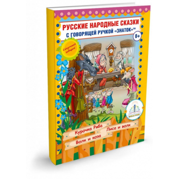 Игрушки по акции, Русские народные сказки для говорящей ручки Книга №5 ЗНАТОК 659001, фото