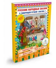 Русские народные сказки для говорящей ручки Книга №5 ЗНАТОК