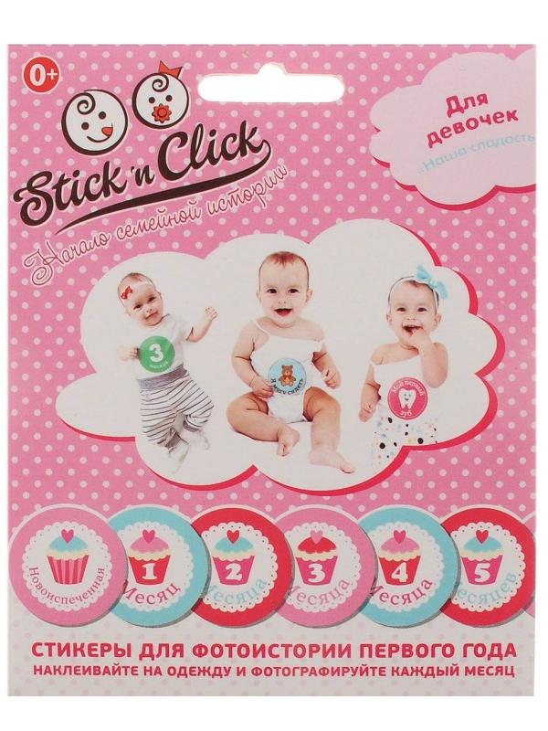 Набор стикеров Наша сладость Stickn Click