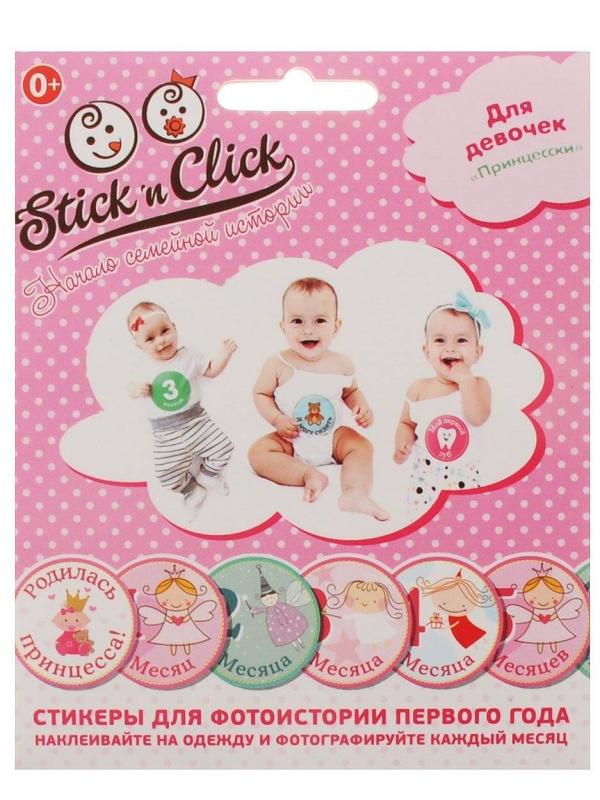 Набор стикеров Принцесски Stickn Click