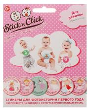 Набор стикеров Принцесски Stick n Click