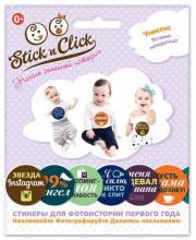 Набор стикеров Устами младенца Stick n Click