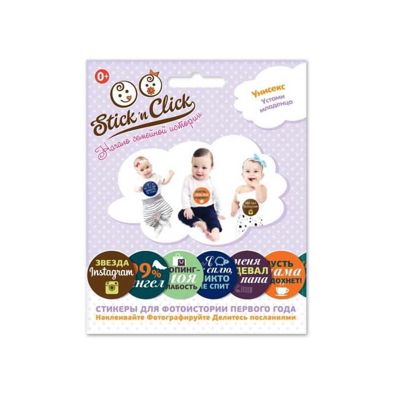 Набор стикеров Устами младенца