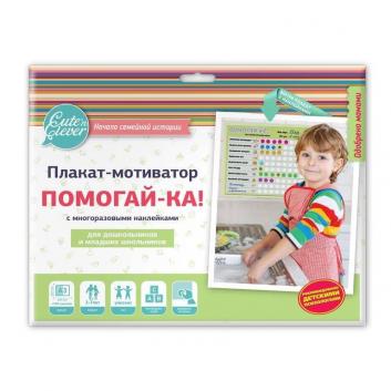 Книги и развитие, Плакат-мотиватор с наклейками Помогай-ка! Cute n Clever 805204, фото