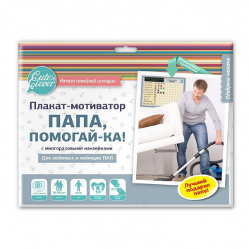 Книги и развитие, Плакат-мотиватор с наклейками Папа, Помогай-ка! Cute n Clever 805205, фото
