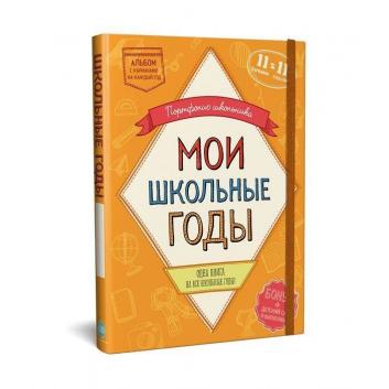 Книга Школьное портфолио