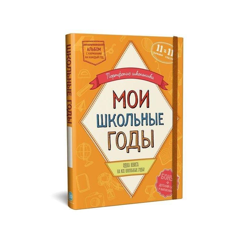 Книга Школьное портфолио от Nils