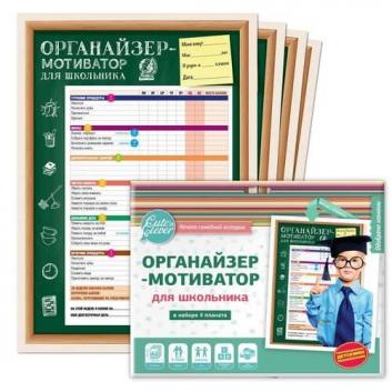 Подарки, Набор плакатов Органайзер-мотиватор для школьника 4 шт Cute n Clever 805185, фото