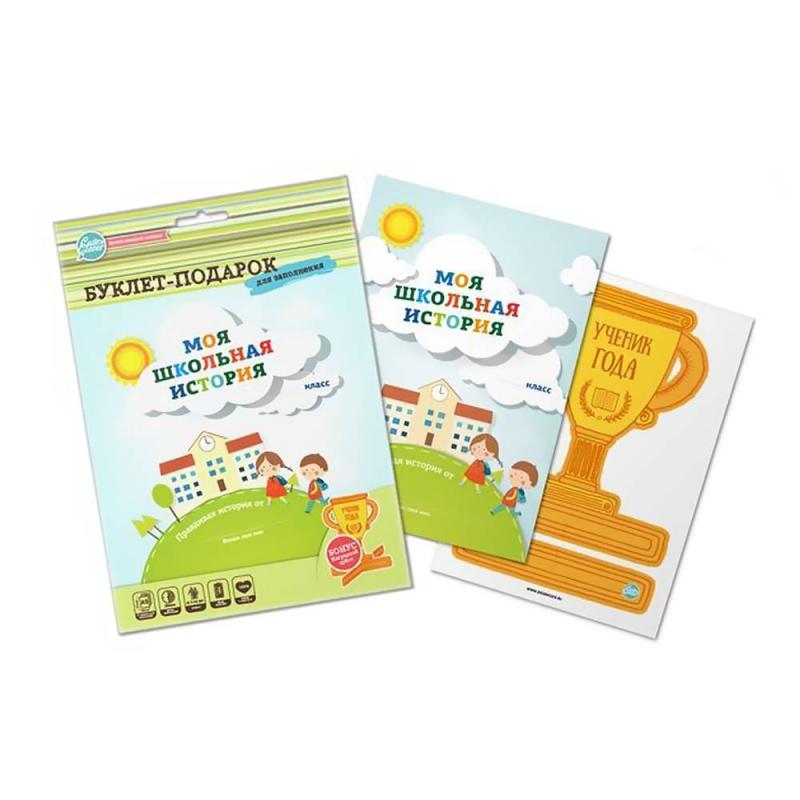 Cute n Clever Буклет для заполнения Моя школьная история cute n clever плакат а2 для девочек мой первый год