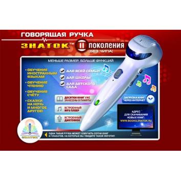 Игрушки, Ручка электронная говорящая ЗНАТОК 608138, фото