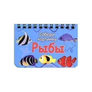 Книги и развитие, Развивающая книжка Собери картинку. Рыбы Феникс 417760, фото