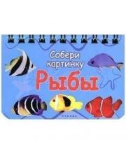 Развивающая книжка Собери картинку. Рыбы