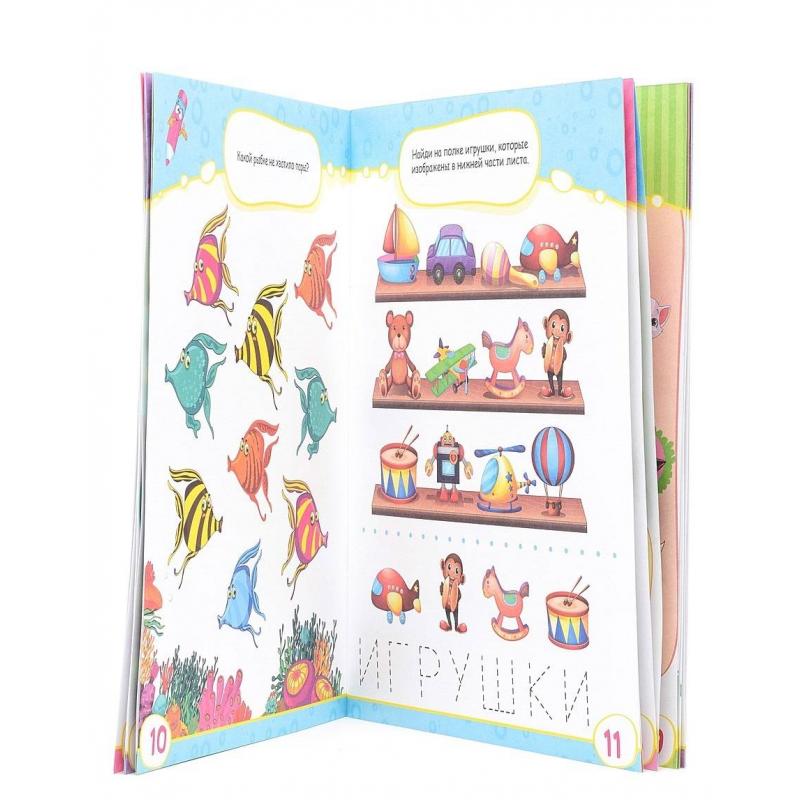 Развивающая книжка Тренируем внимание перед школой от Nils