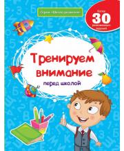 Развивающая книжка Тренируем внимание перед школой Феникс