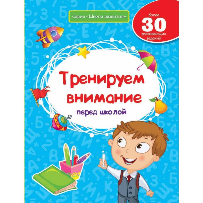 Феникс Развивающая книжка Тренируем внимание перед школой