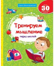 Развивающая книжка Тренируем мышление перед школой