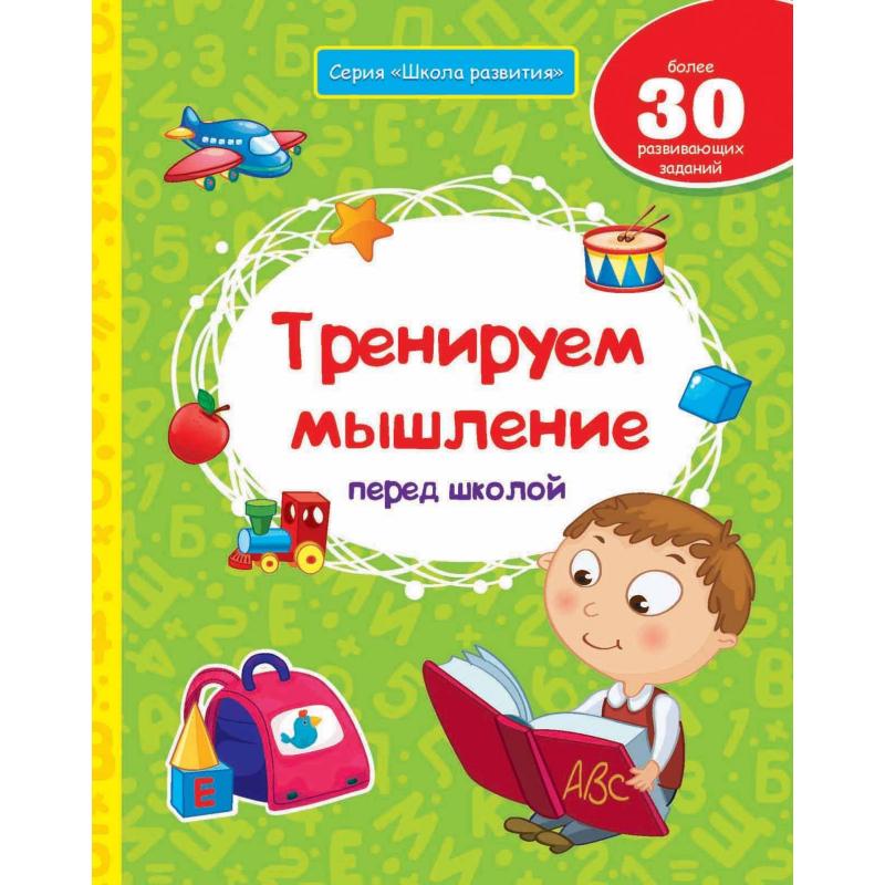 Феникс Развивающая книжка Тренируем мышление перед школой тренируем пальчики пособие для детей 5 6 лет
