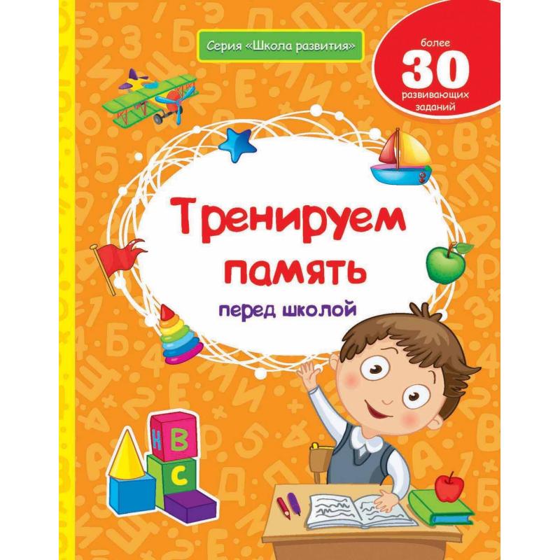Феникс Развивающая книжка Тренируем память перед школой тренируем пальчики пособие для детей 5 6 лет
