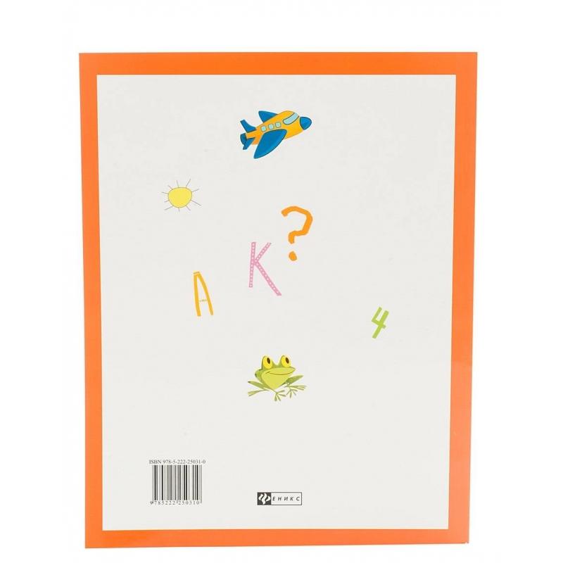 Развивающая книжка Умный ребенок 2-3 года от Nils