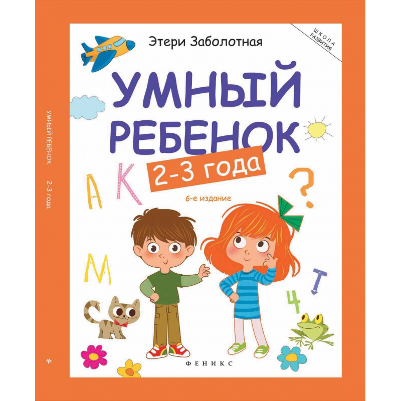 Феникс Развивающая книжка Умный ребенок 2-3 года