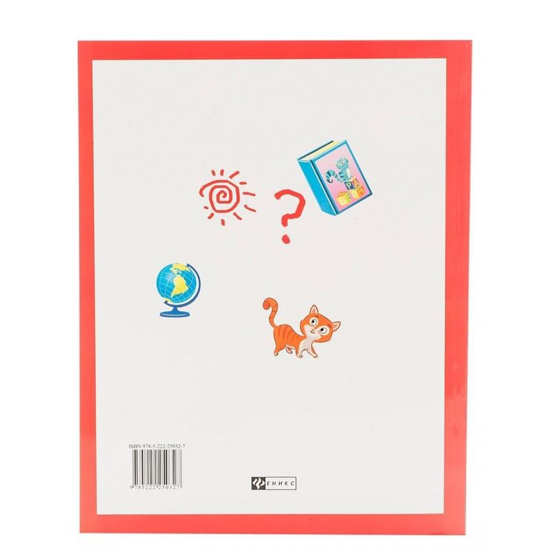 Развивающая книжка Умный ребенок 4-5 лет от Nils