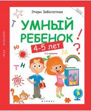 Развивающая книжка Умный ребенок 4-5 лет Заболотная Э. Феникс
