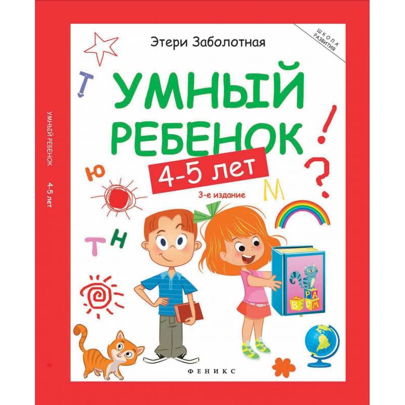 Феникс Развивающая книжка Умный ребенок 4-5 лет пазлы книжка теремок 15 5 0 4 19 5 артикул 793