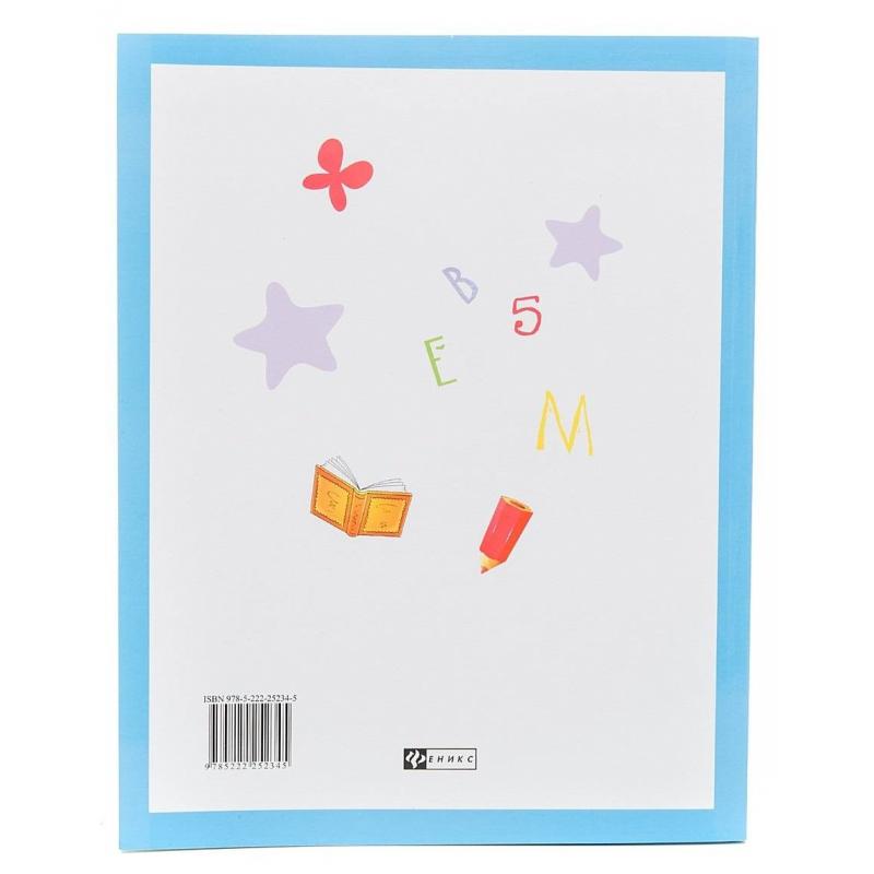 Развивающая книжка Умный ребенок 5-6 лет от Nils