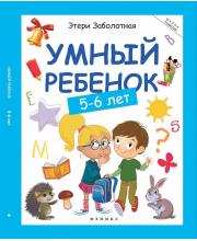 Развивающая книжка Умный ребенок 5-6 лет Заболотная Э. Феникс