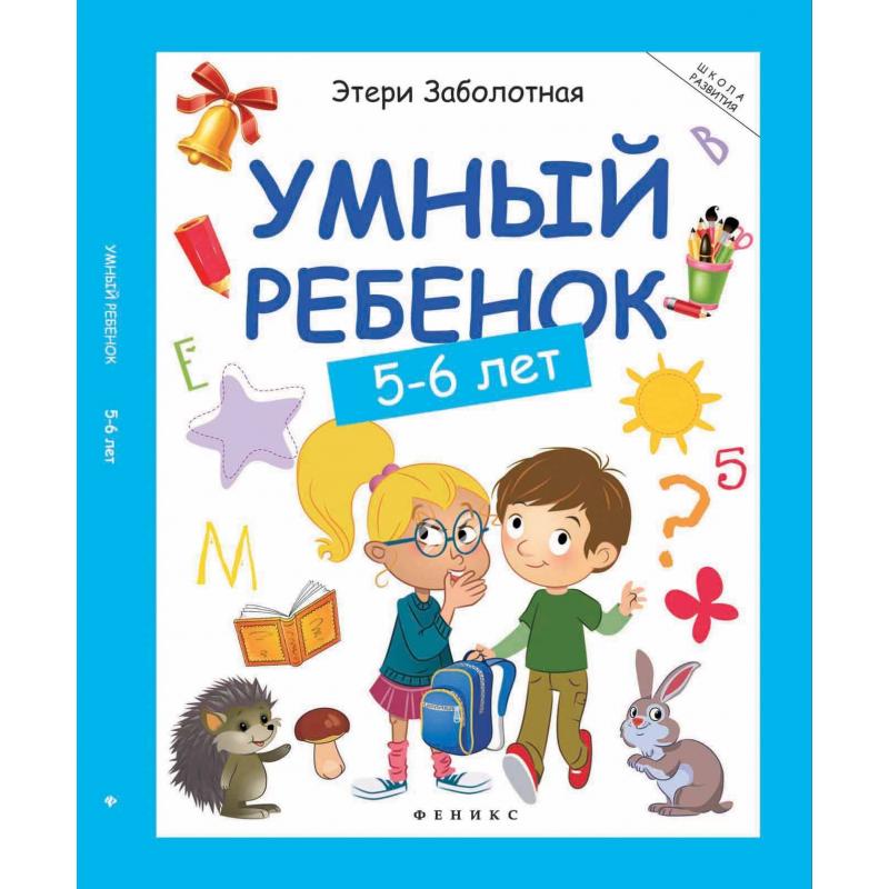 Феникс Развивающая книжка Умный ребенок 5-6 лет