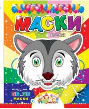 Набор для творчества Маски. Волк