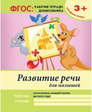 Рабочая тетрадь Развитие речи для малышей