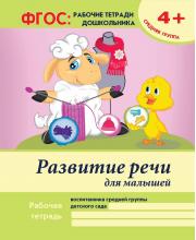 Рабочая тетрадь Развитие речи для малышей. Средняя группа Феникс