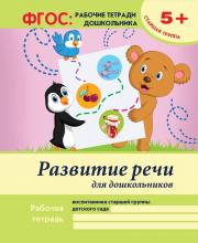 Рабочая тетрадь Развитие речи для дошкольников: старшая группа