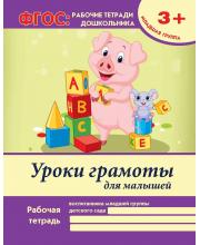 Рабочая тетрадь Уроки грамоты для малышей: младшая группа