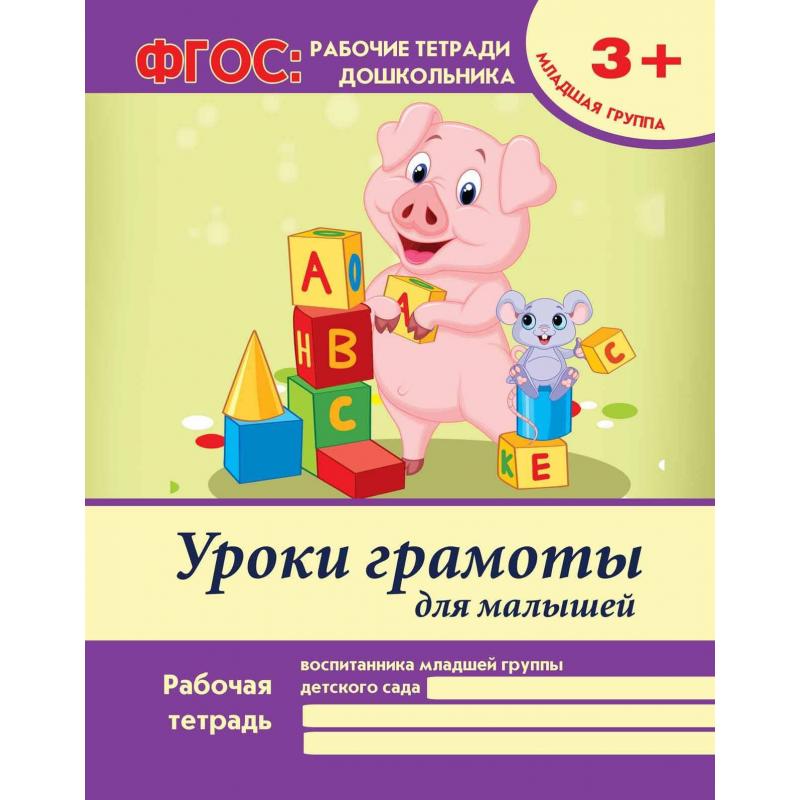 Рабочая тетрадь Уроки грамоты для малышей. Младшая группа от Nils