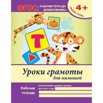 Книги и развитие, Рабочая тетрадь Уроки грамоты для малышей Средняя группа Белых В.А. Феникс 417783, фото