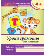 Рабочая тетрадь Уроки грамоты для малышей: средняя группа